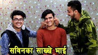 यस्ता छन् सविनका साख्खे भाई || Viral नभएको भए || Ramailo छ with Utsav Rasaili