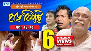 Download Video Harkipte | Episode 71-75 | Bangla Comedy Natok | Mosharaf Karim | Chanchal | Shamim Jaman MP3 3GP MP4