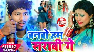 Download Banshidhar Chaudhary Ka Sabse Hit Sad HD Video Song -बनबो हम शराबी गे -Banbo Ham Sarabi Ge