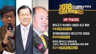 2018 공동춘계학술대회 실황녹화 3부ㅣ환단고기위서론ㅣ…