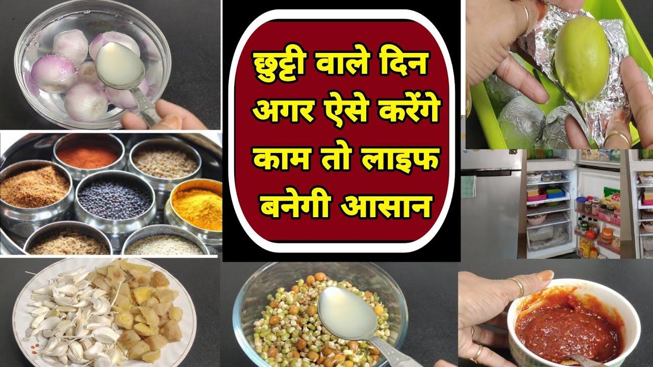 गजब के टिप्स, जो किचन का काम चुटकियों में खत्म कर दे । Useful Kitchen & Cooking Tips Kitchen Hacks
