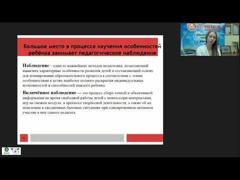 Дневник включенного педагогического наблюдения по системе М. Монтессори