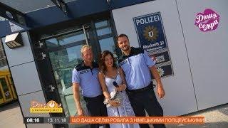 Что Даша Селфи делала с немецкими полицейскими?