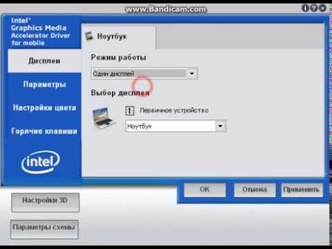 Intel(R) GMA Driver For Mobile