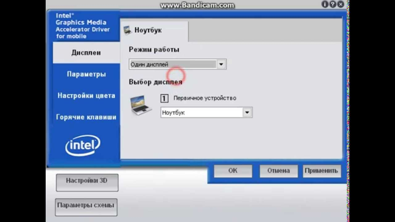 драйвер intel graphics media accelerator 3150 драйвер