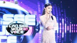 เพลง อยู่ดีดีก็อยากร้องไห้ - ออย I Can See Your Voice Thailand