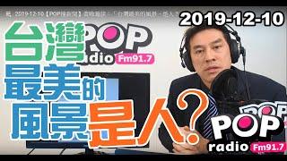 Baixar 2019-12-10【POP撞新聞】黃暐瀚談:「台灣最美的風景,是人?」