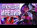 Поделки - СУПЕР КОМБИНАЦИЯ//League of Legends МОНТАЖ