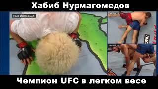 Хабиб Нурмагомедов сделал поклон Аллаху после победы