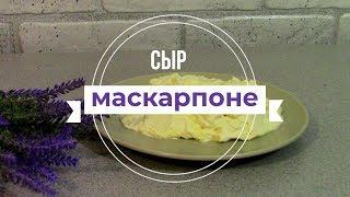 Самый Простой Рецепт Сыра Маскарпоне В Домашних Условиях