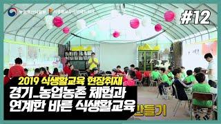 [2019 식생활교육 현장취재] #12. 경기_농업농촌…