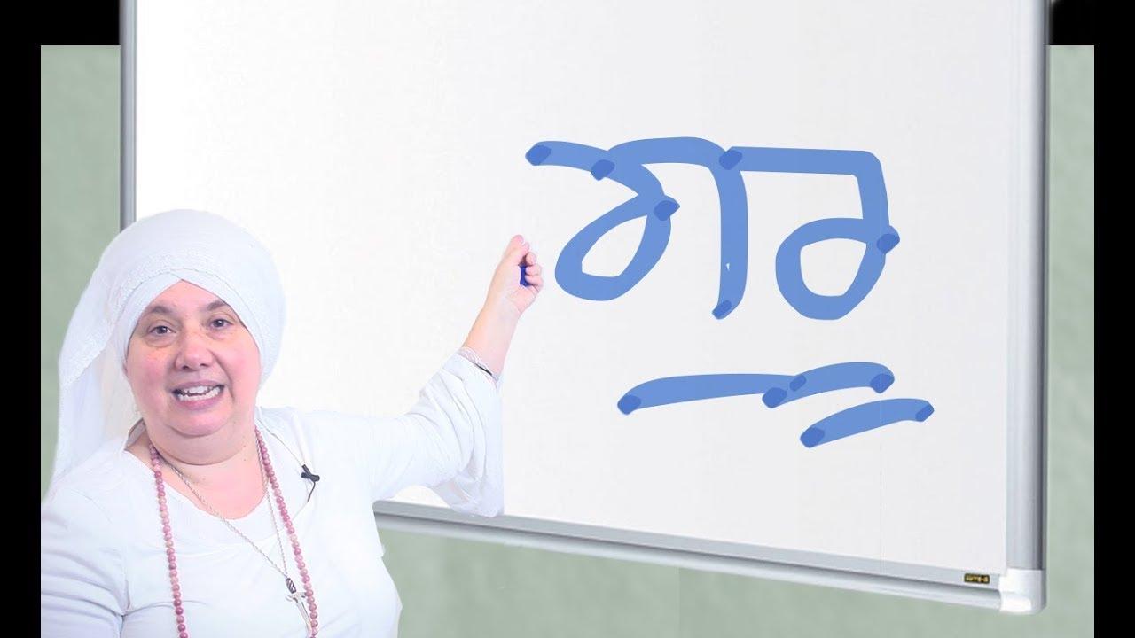 Guru Nanak and the Socratic Method - Gurbani Whiteboards - SikhNet com