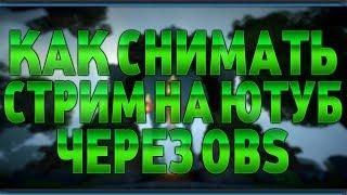 Как снимать стрим? на YouTube через OBS за 4 минуты
