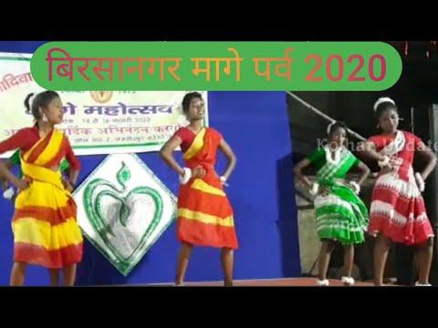 Birsanagar Mage Parv 2020 || Kolhan Update Exclusive Report ||2020