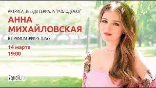 анна Михайловская интервью