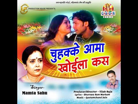 चुहक-के-अमा-i-chuhak-ke-aama-i-album---hamjoli-i-chhattisgarhi-song
