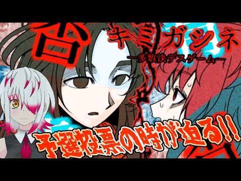 #16キミガシネ~多数決デスゲーム~ヨセントウヒョウノトキ!!