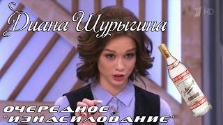 В Разгар Вечеринки: Святая Диана Шурыгина Вторая Ирина Сычева. Изнасилование Ангела