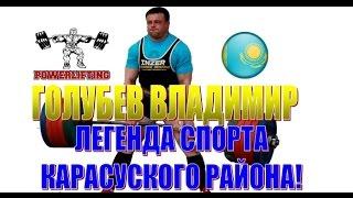 Голубев Владимир - Легенда спорта Карасуского района! / The strongest man in Powerlifting Kazakhstan