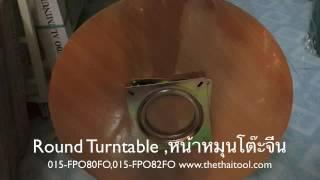 Round Turntable,Lazysusan,หน้าหมุนโต๊ะจีน