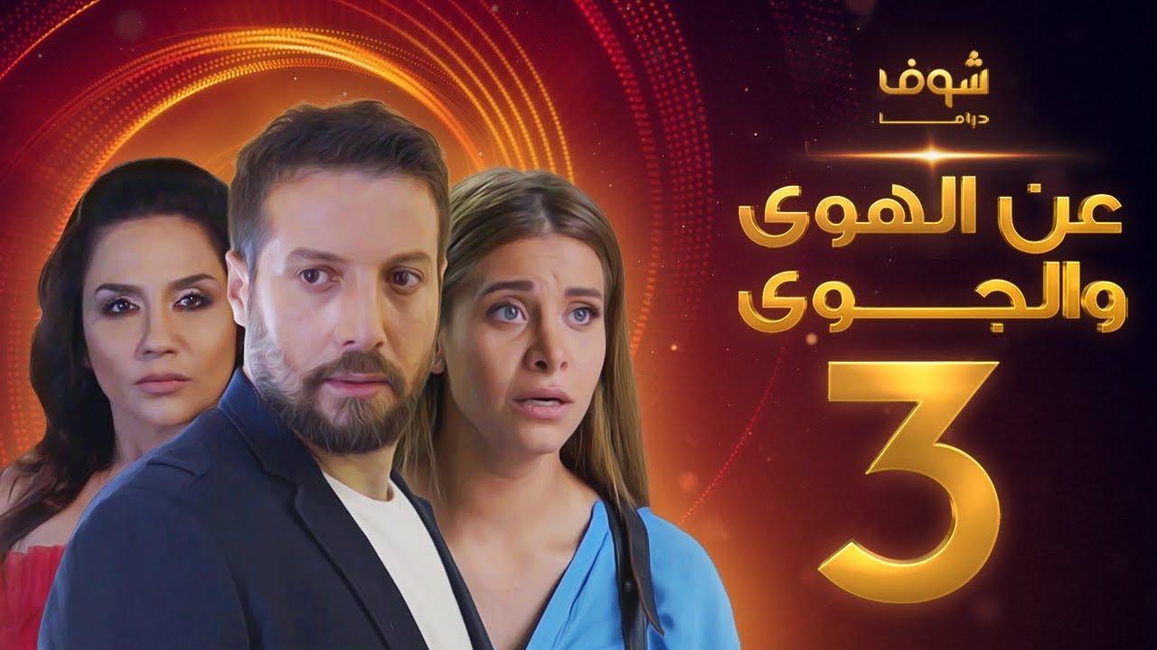 مسلسل عن الهوى والجوى الحلقة 27 - سداسية غريزة اساسية الثالثة