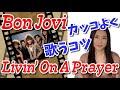 【洋楽で英語をマスター】Bon JoviのLivin' On A Prayer