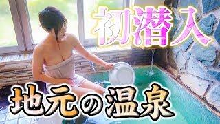 【温泉動画】田中なつき地元の温泉に入浴しに行ってみた!【青森県 五戸町 まきば温泉】Makiba Onsen, Aomori