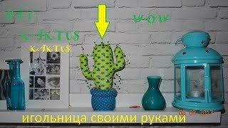 DIY . Игольница своими руками .Как сшить кактус .Декоративный кактус .Как пошить игольницу .