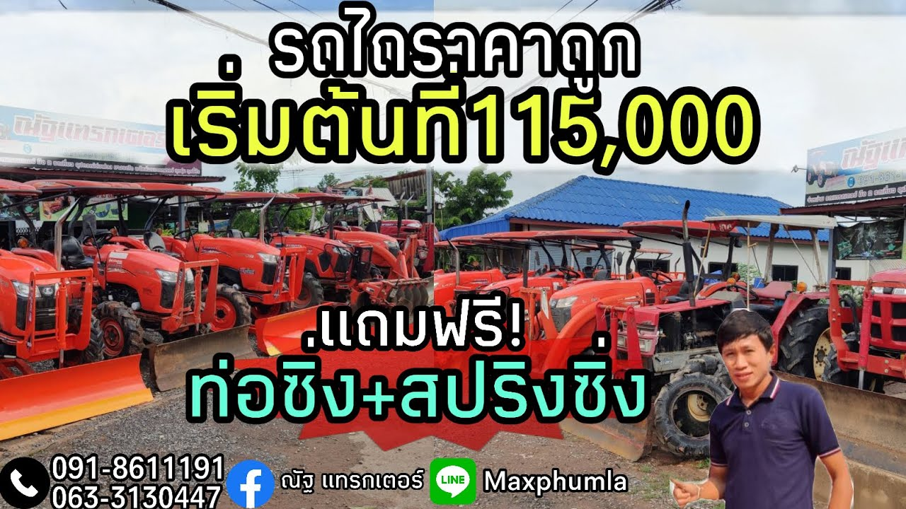 รถไถมือสอง รถไถราคาถูกเริ่มต้นที่115000 โทร.0918611191