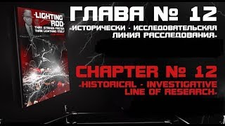 """""""Lighting Rod"""" Chapter №12 """"Historical-investigative line of research"""""""