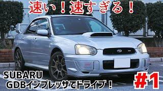 #1 インプレッサWRX STi(GDB)でドライブ!:めっちゃ速いですやん・・・欲しい・・・