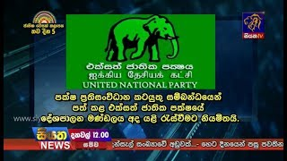 Siyatha TV News 12.00 PM - 24-04-2018 Thumbnail