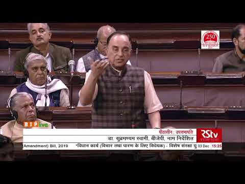 Dr. Subramanian Swamy on The Special Protection Group (Amendment) Bill 2019 in Rajya Sabha