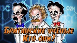 Британские учёные как мем