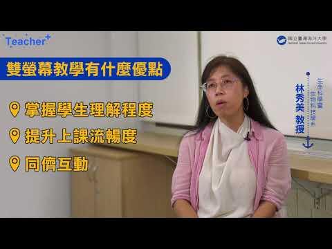 【Teacher+ 】利用雙螢幕提升教學互動  林秀美 教授