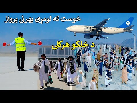 The first international flight to Khost province   خوست ولایت ته لومړنی بهرنی پرواز
