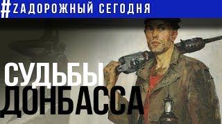 Невыученные уроки: Донбасс сегодня и Россия завтра