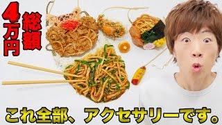 【総額4万円】牛丼ネックレス!?食べ物アクセサリーが最強すぎた。