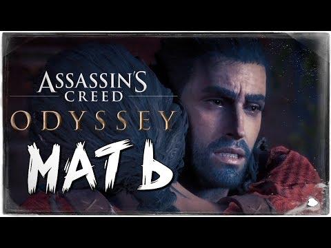 НАШЛИ МАТЬ! ОНА ЖИВА? ● Assassin's Creed Odyssey