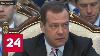 Медведев: без обиняков - не будь ЕАЭС, газ для вас был бы дороже