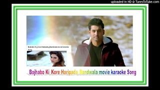 Bojhabo Ki_Kore Haripada_Bandwala movie karaoke Song