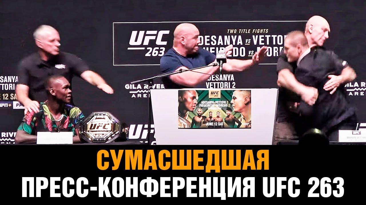 Огненная пресс-конференция UFC 263 / Конфликт Адесанья - Веттори, Нейт Диаз дует / Битвы взглядов
