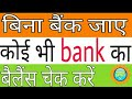 Check all bank account details secret code any mobile