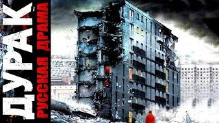 х/ф Дурак (2014) Юрий Быков(Жизни 800 человек общежития висят буквально на волоске из-за безразличия местных властей. В любую секунду..., 2015-01-02T19:44:11.000Z)