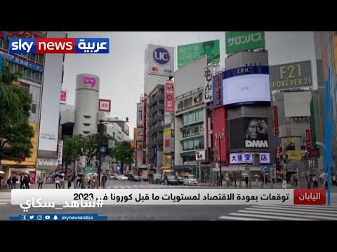 اليابان.. وباء كورونا نقطة فاصلة في مسيرة ثالث أكبر اقتصاد بالعالم  - 21:00-2020 / 6 / 30