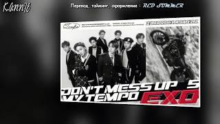 [RUS SUB] EXO - 24/7 (рус.саб)