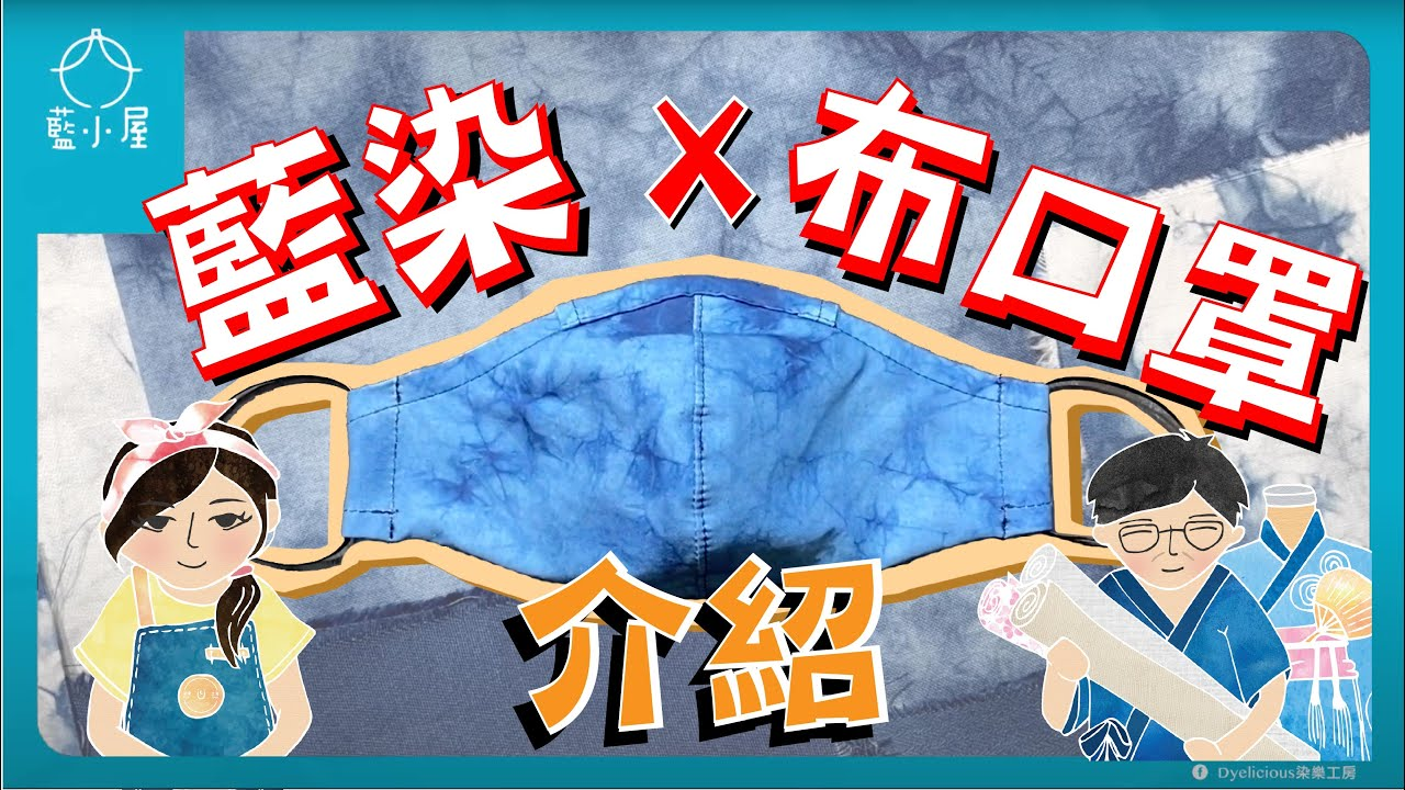 藍染布口罩 DIY組介紹|染樂工房Dyelicious - YouTube
