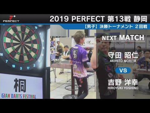 守田昭仁 vs 吉野洋幸【男子2回戦】2019 PERFECTツアー 第13戦 静岡