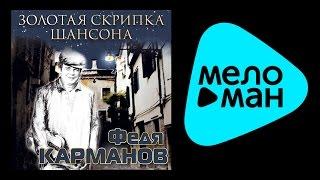 ФЕДЯ КАРМАНОВ - ЗОЛОТАЯ СКРИПКА ШАНСОНА  / FEDIA KARMANOV - ZOLOTAYA SKRIPKA SHANSONA