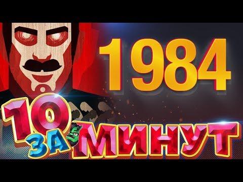 1984 за 10 минут от Евгения Вольнова